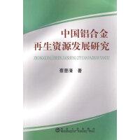 中国铝合金再生资源发展研究\蔡曾清