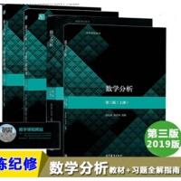 数学分析 第三版 陈纪修 上下册 教材 +配套辅导数学分析习题全解指南 全套四本