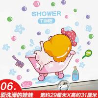 可移除墙贴纸浴室卫生间瓷砖玻璃贴画防水卡通搞笑贴洗澡儿童房间 大