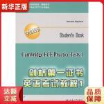 剑桥英语等级考试系列:剑桥证书英语考试教程1(学生用书)(附MP3光盘1张)(原版影印) [英国] 尼古拉斯・斯蒂芬斯