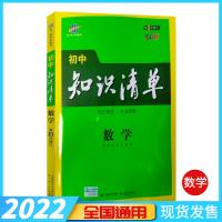2022版曲一线初中知识清单数学第9次修订全彩版初中必备工具书9787565656781