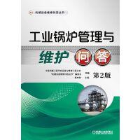 工业锅炉管理与维护问答 第2版