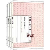 中国文学十讲