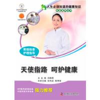 人生必须知道的健康知识科普系列丛书 常规检查护理指导