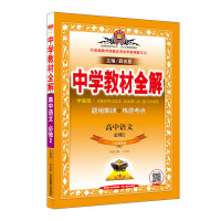 2019中学教材全解 高中语文 必修2 广东教育版 学案版