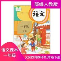 正版一年级下册语文课本人民教育出版社 义务教育教科书语文1年级下册人教版 部编部新版教材
