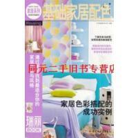 【二手旧书9成新】瑞丽BOOK:基础家居配色 . /北京《瑞丽》杂志社编著 中国轻工业