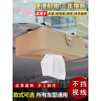 【支持礼品卡】创意汽车用纸巾盒抽车载车内车上天窗遮阳板挂式抽纸盒餐巾纸抽盒3fd