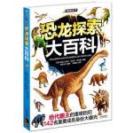 现货探秘天下恐龙探索大百科畅销儿童书籍儿童科普漫画青少年成长必读恐龙大百科