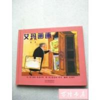 【二手旧书85成新】艾玛画画 /[美]温迪・凯塞尔曼 河北教育出版社