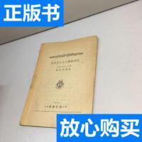 [二手旧书9成新]贝多芬九大交响乐解说 /(美)沃康恩(C.OConnel