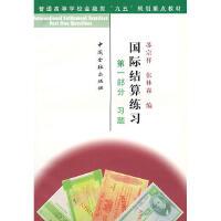 国际结算练习-第一部分-习题张林森 ;苏宗祥中国金融出版社9787504924216【无忧售后】