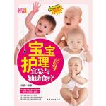 宝宝护理宜忌与辅助食疗-母婴直通车系列