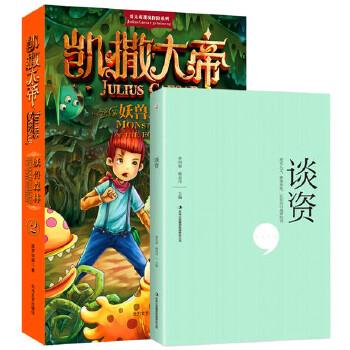 凯撒大帝2-妖兽森林+谈资(套装共2册) 这是一个发生在神秘星球的少年探险故事,充满着幻想、悬念、推理、穿越、神秘、诙谐、幽默,又不失温情。