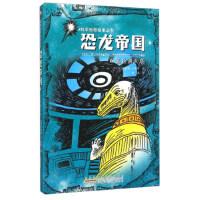 恐龙帝国(6) 蓝色通天塔/科学惊奇故事丛书 [加] 罗伯特・J.索耶;曾真 9787539780559