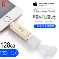 苹果手机专用外接u盘128g usb3.0iPhone6扩展6s平板电脑两用移动SN026 金色 套餐一