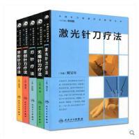 全套5本中国针刀医学疗法系列丛书 无痛针刀疗法+激光针刀疗法+原创针刀疗法+异形针刀疗法+刃针疗法 针刀医学治疗学书