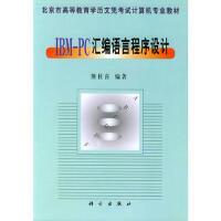 【旧书9成新】【正版现货包邮】IBM-PC 汇编语言程序设计――北京市高等教育学历考试计算机专业教材 熊桂喜著 科学出