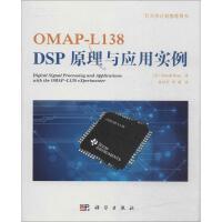 OMAP-L138 DSP原理与应用实例 Donald Reay