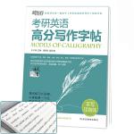 【新东方】王江涛考研英语高分写作字帖:手写印刷体