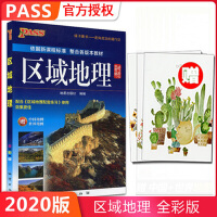 2020版pass绿卡图书 高中区域地理 赠中国地图+世界地图 高一高二高三高考地理各版本通用