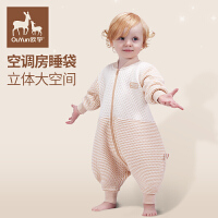 欧孕婴儿宝宝睡袋春秋纯棉薄款薄棉儿童分腿防踢被四季通用式夏季