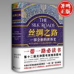丝绸之路:一部全新的世界史丝绸之路新史 精装(关心一带一路,必读丝绸之路)