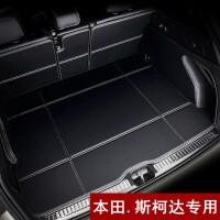 本田冠道 CRV XRV 缤智 URV 斯柯达柯迪亚克全包围汽车后备尾箱垫