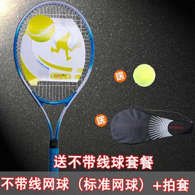 2018网球拍单人初学者训练套装双人男女士通用学生选修课 发货周期:一般在付款后2-90天左右发货,具体发货时间请以与客服协商的时间为准