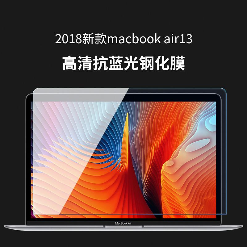 苹果笔记本2018款屏幕膜Macbook电脑防蓝光13.3寸贴膜钢化膜