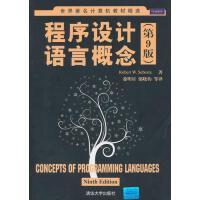 【二手旧书9成新】程序设计语言概念(第9版)(世界计算机教材精选) 塞巴斯塔(RobertW.Sebesta) 清华大