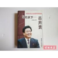 【二手旧书8成新】酒行天下――古井贡 /王效金著 黑龙江人民出版社