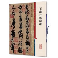 王献之墨迹选(彩色放大本中国著名碑帖・第二集)