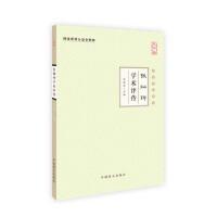 张灿�w学术评传(大字版)