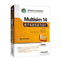 Multisim 14 电子系统仿真与设计 第2版 张新喜 许 军 韩菊 任锐 丁岩松 参编 978711157662