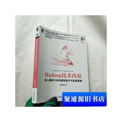 【旧书二手书9成新】Hadoop技术内幕:深入解析YARN架构设计与实现原理 作者:董西成  著本店书籍正版,部分绝版书,售价高于定价