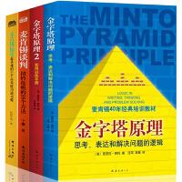 管理方面的书籍 全套4册 金字塔原理 麦肯锡思维精英的思考习惯解决问题逻辑与谈判武器 领导力执行力人力资源职场创业书籍