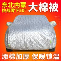 冬季加厚汽车车衣防雪防冻防霜保暖棉被东北专用防冰雹防寒车罩套