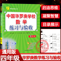 中国华罗庚学校练习与验收四年级奥数提优练习小学奥数练习思维拓展2021版