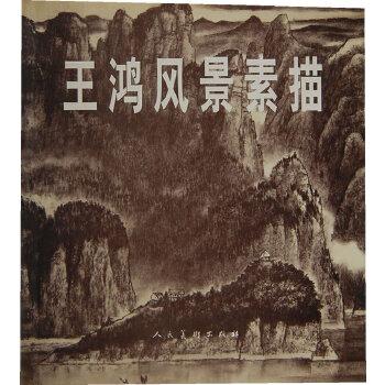 王鸿风景素描