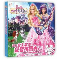 芭比公主故事益智拼图--歌星公主