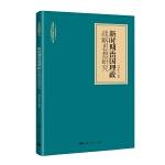 新时期治国理政战略思想研究(全面从严治党研究丛书)