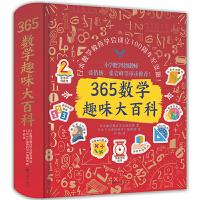 365数学趣味大百科(升级精装版):数学大牛云集,百年品牌,让孩子爱上数学的魔法书,入选中国教育新闻网等阅读书单,百年巨