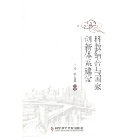 【RT4】科教结合与国家创新体系建设 王元,张先恩 科技文献出版社 9787502383459