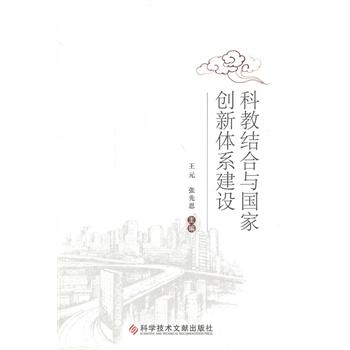 【RT4】科教结合与国家创新体系建设 王元,张先恩 科技文献出版社 9787502383459 亲,全新正版图书,欢迎购买哦!