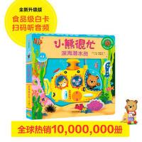 新版・小熊很忙・第1辑:深海潜水员