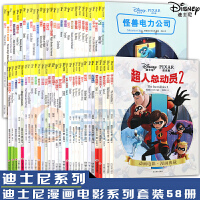 正版《迪士尼漫画全套全集58册》花木兰冰雪奇缘玩具等Disney电影原著漫画书迪士尼动画电影漫画图画书儿童卡通小学生漫