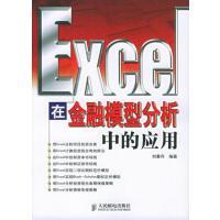 【二手旧书9成新】Excel 在金融模型分析中的应用 刘善存 人民邮电出版社 978711512