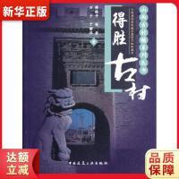 得胜古村 薛林平 ... [等] 9787112144617 中国建筑工业出版社 新华书店 品质保障