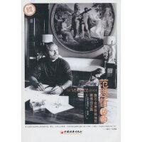 范思哲传奇 (意)盖斯特尔,郭国玺 中国经济出版社 9787501795543